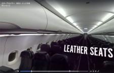 スターフライヤー、機内を仮想体験できる360度動画
