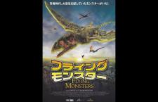 所沢航空発祥記念館、翼竜の姿に迫る上映会