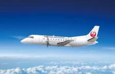 HAC、鶴丸初号機を28日就航 初便は函館行き