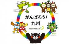 ソラシド、くまモンらデザインの「がんばろう!九州」号 復興支援で