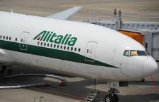 アリタリア航空、事実上の経営破綻 運航は継続