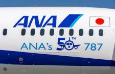 ボーイング、ANAに50機目の787 米エバレットで記念式典