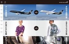 ニュージーランド航空、テーマごとに人気投票 白黒の787-9など