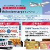 JALと東急、提携カード10周年で羽田に運転シミュレーター 11月にイベント
