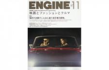 [雑誌]ENGINE「MRJは本当に大丈夫か?」