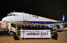 ANA、A321ceo初号機が羽田到着 上級クラスに電動新シート