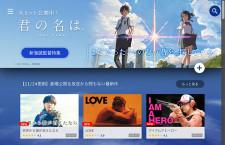 ANA、TSUTAYAと動画配信サービス 地上でも機内番組