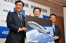ANAとHIS、宇宙ベンチャー出資 23年に商用運航