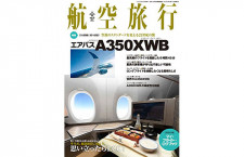 [雑誌]季刊航空旅行 vol.20「エアバスA350XWB」