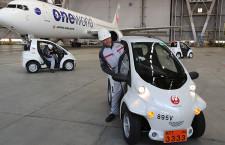 JAL、整備士に超小型EV 羽田で3台、作業スペース拡大
