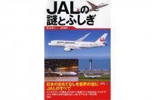 [書籍]『JALの謎とふしぎ』