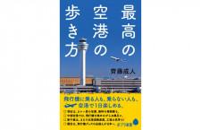 [書籍]『最高の空港の歩き方』