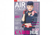 [雑誌]月刊エアステージ 17年8月号「麗しの制服図鑑2017」