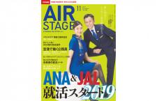 [雑誌]月刊エアステージ「ANA&JAL就活スタート2019」17年11月号
