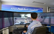 ANA、羽田にグラハン用シミュレーター プッシュバックや搭乗橋運用の訓練短縮