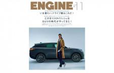 [雑誌]ENGINE「ホンダジェットはなぜ成功したのか?」17年11月号