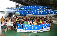 新ジンベエジェット、地元小学生招き遊覧飛行 エンジンカウルにはコガネシマアジ