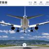 定航協、ウェブサイト16年ぶり刷新