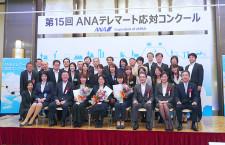 ANAテレマート、札幌3連覇 電話応対コンテスト