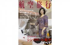 [雑誌]季刊航空旅行「シンガポール航空のすべて」vol.24