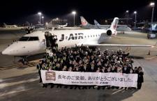 ジェイエア、CRJ退役 18年の歴史に幕、大貫社長「社員が助け合って飛ばしてきた」