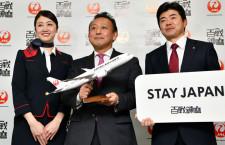 JAL、民泊サービスと資本提携 訪日客で地域活性化、第1弾は奄美