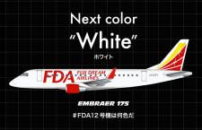 FDA、12号機はホワイト 3月受領