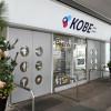神戸空港、空の日イベント11月4日開催