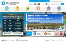 静岡空港、三菱地所・東急電鉄連合に優先交渉権 19年4月民営化へ
