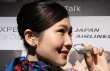 JALとソニー、CAが耳ふさがないイヤホン実証実験 Xperia Ear Duo活用