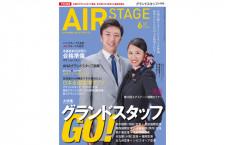 [雑誌]月刊エアステージ「グランドスタッフGO!」18年6月号