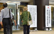 JAL新LCC、植木会長「偉くなったらビジネス使って」 株主総会、出席者3年ぶり1000人超え