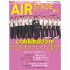 [雑誌]月刊エアステージ「CA制服物語2018」18年8月号