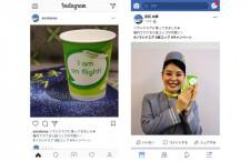 ソラシド、紙コップ写真シェアでスープ当たるキャンペーン