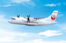 北海道エアシステム、ATR42-600発注へ サーブ後継、20年就航