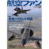 [雑誌]航空ファン「女性パイロット列伝」18年9月号