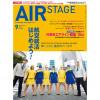 [雑誌]月刊エアステージ「航空就活はじめよう!」18年9月号