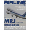 [雑誌]月刊エアライン「MRJ」18年9月号