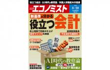 [雑誌]「降下否めぬMRJの競争力」週刊エコノミスト 18年8月28日号