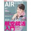 [雑誌]月刊エアステージ「航空就活入門」18年10月号