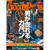 [雑誌]「ホンダジェットの全貌」月刊GoodsPress 18年10月号