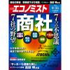 [雑誌]「関空の台風被害は人災」週刊エコノミスト 18年9月25日号