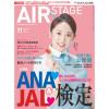 [雑誌]月刊エアステージ「ANAとJAL検定」18年11月号
