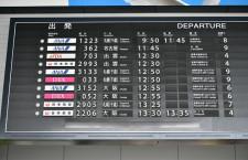 """仙台空港の""""パタパタ""""、10月27日で引退 多言語案内に刷新"""