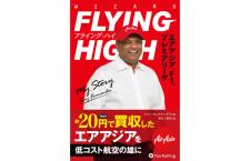 [書籍]トニー・フェルナンデス『フライング・ハイ エアアジア、F1、プレミアリーグ』