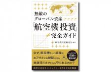 [書籍]『無敵のグローバル資産 「航空機投資」完全ガイド』