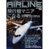 [雑誌]月刊エアライン「飛行機マニアになる」18年12月号
