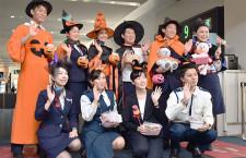 JAL、羽田でハロウィン 仮装係員、チョコ配付