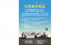航空団体、女性限定の航空教室 12月16日開催