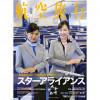 [雑誌]「スターアライアンス」航空旅行 vol.27